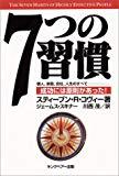 【vol.036】7つの習慣
