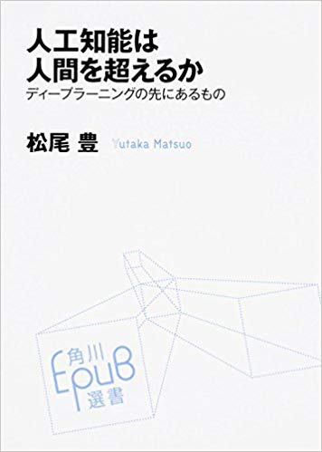 【vol.024】人工知能は世界を変える