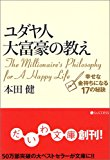 【vol.022】自己啓発の入門書,ユダヤ人大富豪の教え