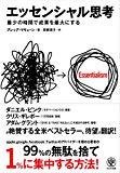 【vol.001】エッセンシャル思考