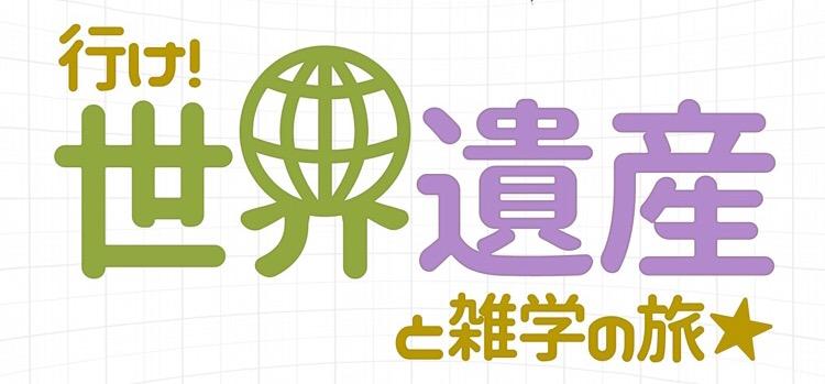 旅好きにおすすめのpodcast「世界遺産と雑学の旅」が面白すぎる!!
