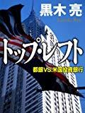 【vol.046】トップレフト