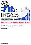 【vol.049】就活生に超おすすめ/自己分析するならストレングスファインダー