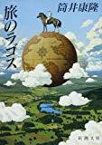 【vol.051】旅のラゴス