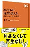 【vol.052】地域活性化とは何か