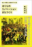 【vol.053】リノベーションによるまちづくり