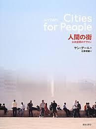 【vol.056】ヤンゲール著、「人間の街」まとめメモ