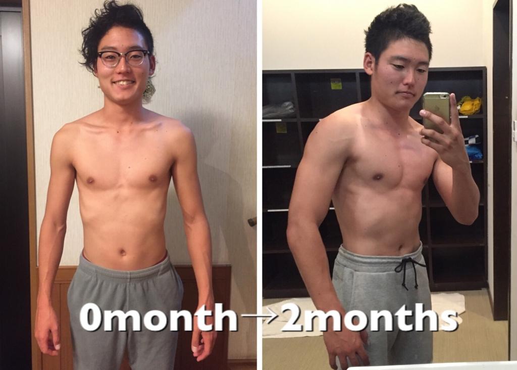 【ガリガリでも絶対に太れる!!】2か月で8kg太った食事とプロテインと筋トレ