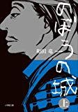 【vol.062】のぼうの城
