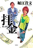 【vol.067】拝金 青春経済小説