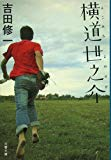 【vol.068】横道世之介