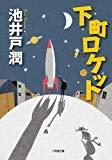 【vol.063】下町ロケット