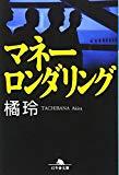 【vol.064】マネーロンダリング