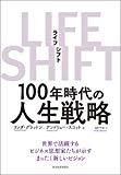 【No,87】LIFE SHIFT
