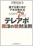 【No,96】たちまち7倍アップ! テレアポ魔法の絶対法則