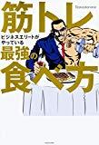 【No,95】筋トレビジネスエリートがやっている最強の食べ方
