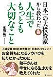 【No,98】日本一の大投資家から教わった人生でもっとも大切なこと