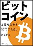【No,107】ビットコインとはなにか? いちばんわかりやすいビットコインの解説本