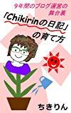 【No,104】「Chikirinの日記」の育て方