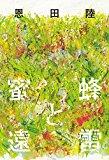 【No,108】蜜蜂と遠雷
