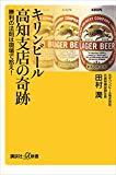 【No,110】キリンビール高知支店の奇跡 勝利の法則は現場で拾え!