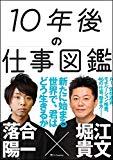 【No,131】10年後の仕事図鑑
