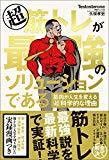 【No,133】超筋トレが最強のソリューションである 筋肉が人生を変える超科学的な理由