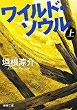【No,137】ワイルド・ソウル