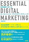 【No,141】世界基準で学べる エッセンシャル・デジタルマーケティング