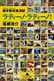 【No,140】南米取材放浪記 ラティーノ・ラティーノ!