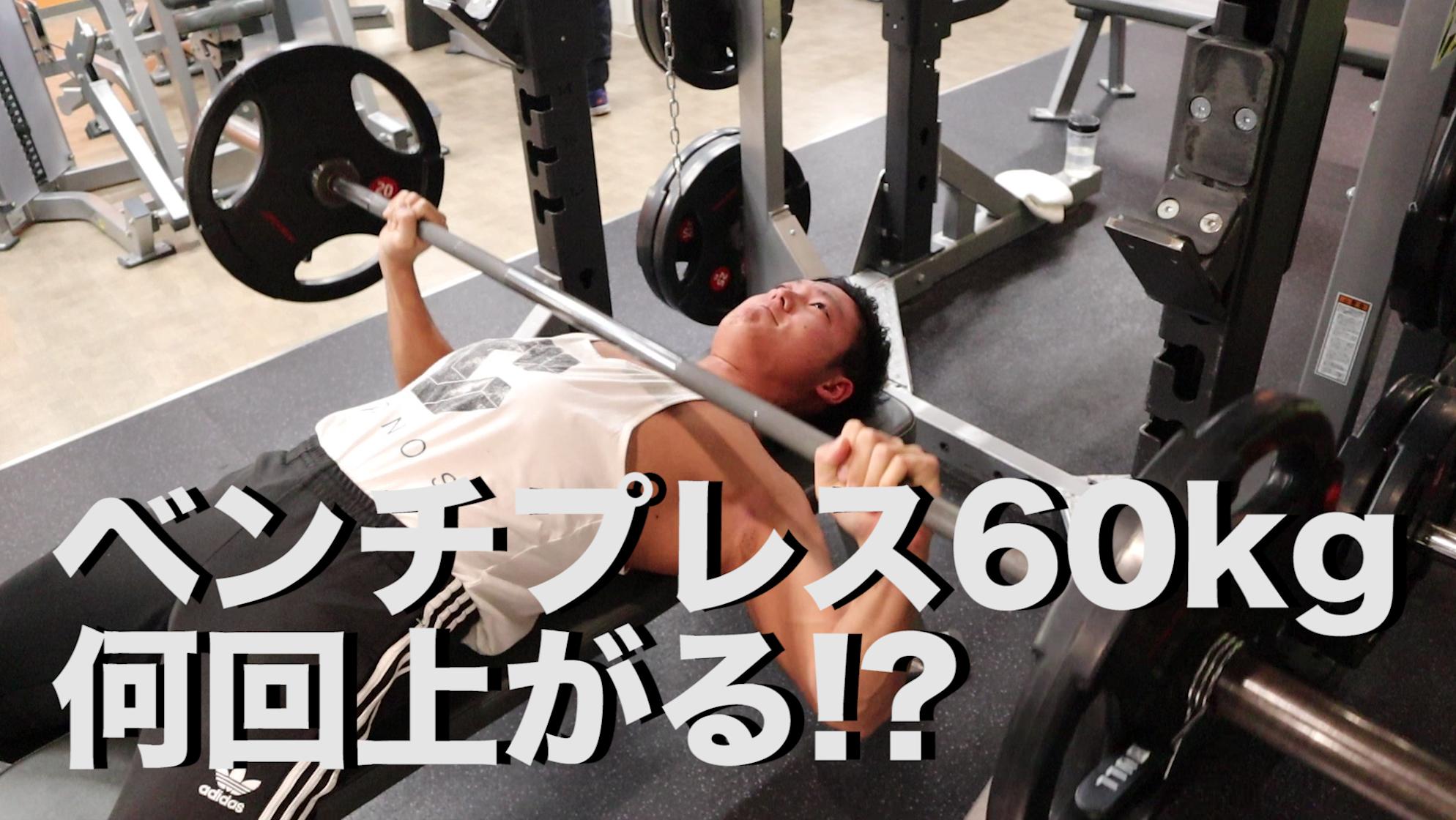ベンチ プレス 60kg 【楽天市場】ベンチプレス 60kgの通販