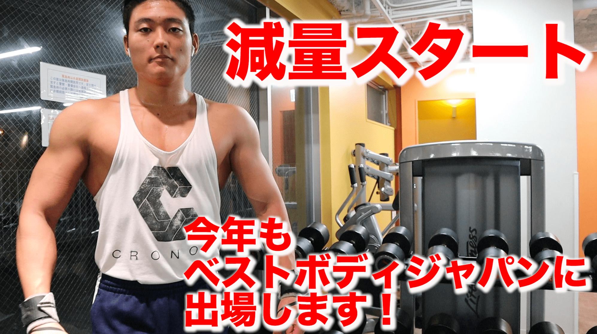 【減量6日目】今年もベストボディジャパンに出ます!