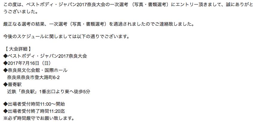 【減量10日目】ベストボディジャパン書類審査通過