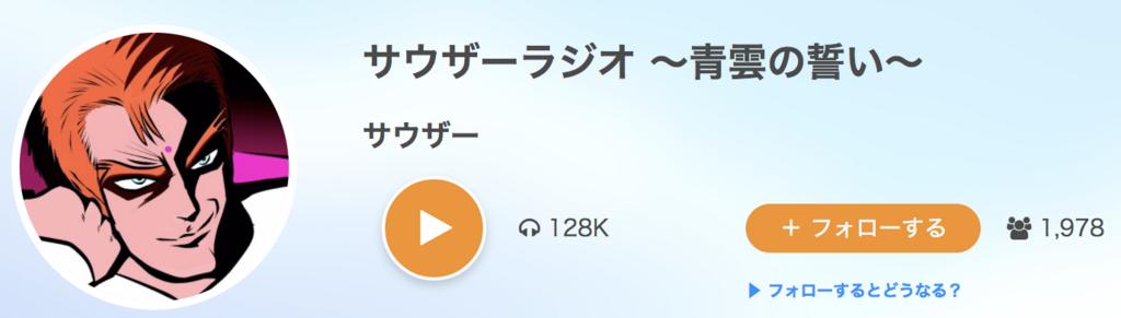【勤め人におすすめ】voicyのサウザーラジオが面白い