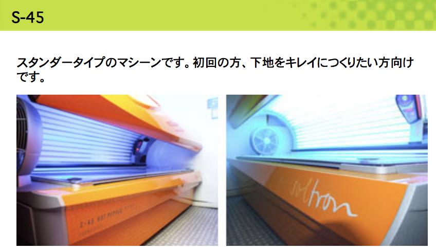 大阪の日焼けサロンなら「ソルトロン」が超おすすめ。