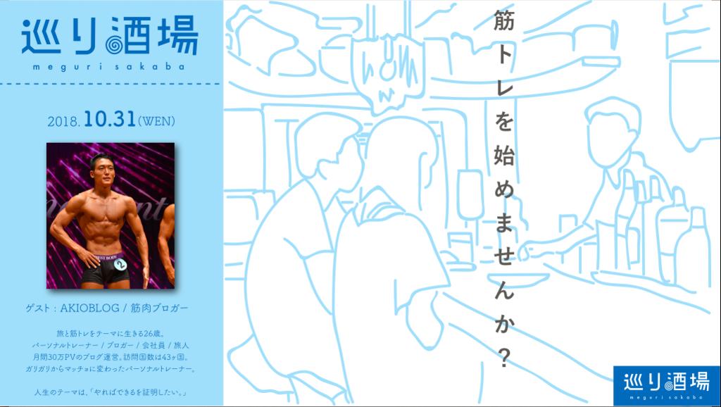 【10/31 大阪心斎橋】マッチョになる方法を伝授するイベントやります。