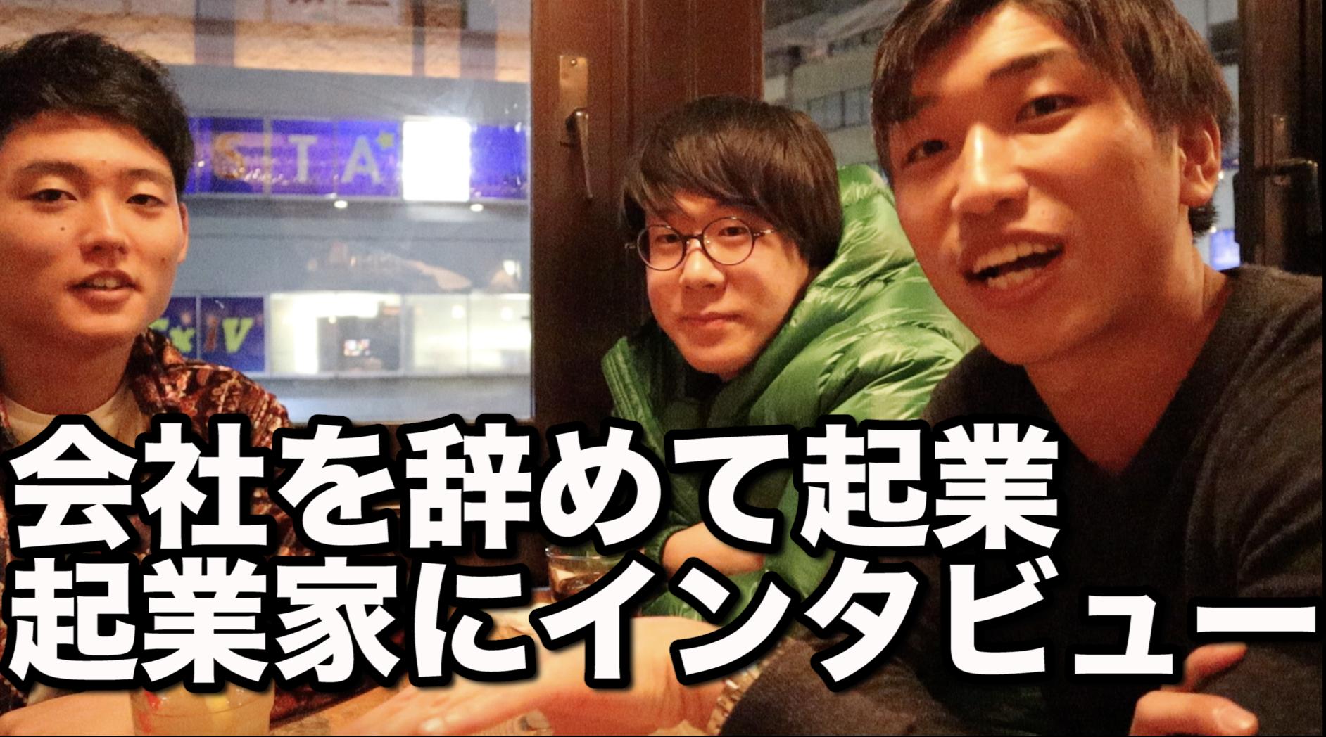 筋トレが生んだ、東京での3人の起業家との出会い