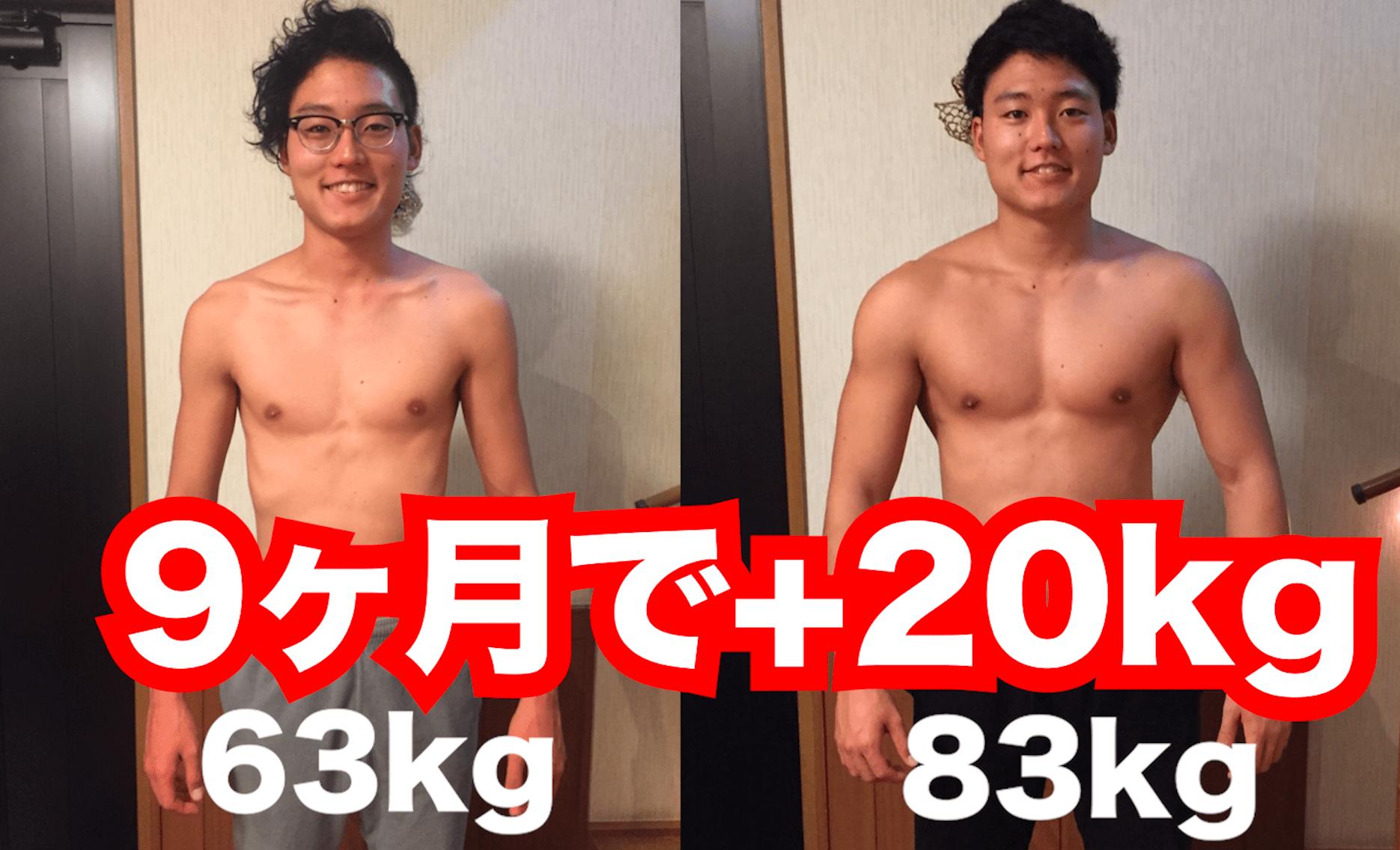 【減量14日目】YouTubeに「太る方法」動画をUP!