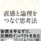 【No,148】直感と論理をつなぐ思考法 VISION DRIVEN