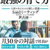 【No,149】シリコンバレー式 最強の育て方