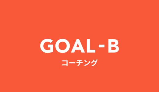 GOAL-B コーチング