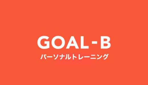 GOAL-Bパーソナルトレーニング