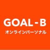 GOAL-Bオンラインパーソナル