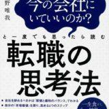 【No,151】転職の思考法